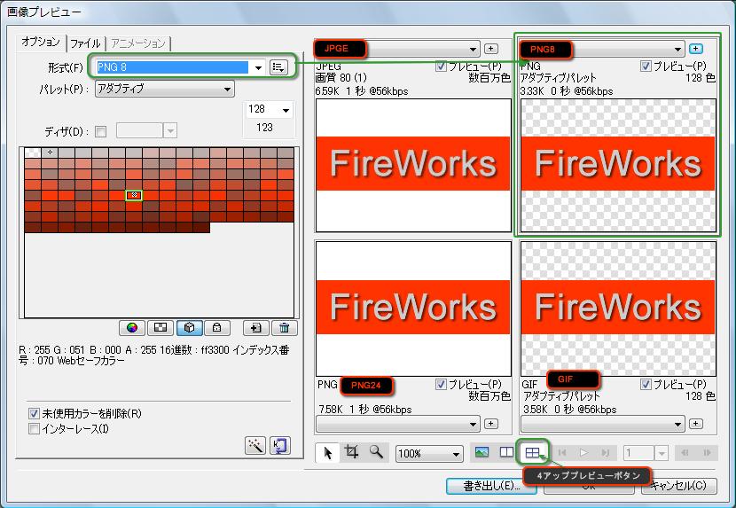 画像プレビューダイアログボックス PNG画像(4アップ)の場合